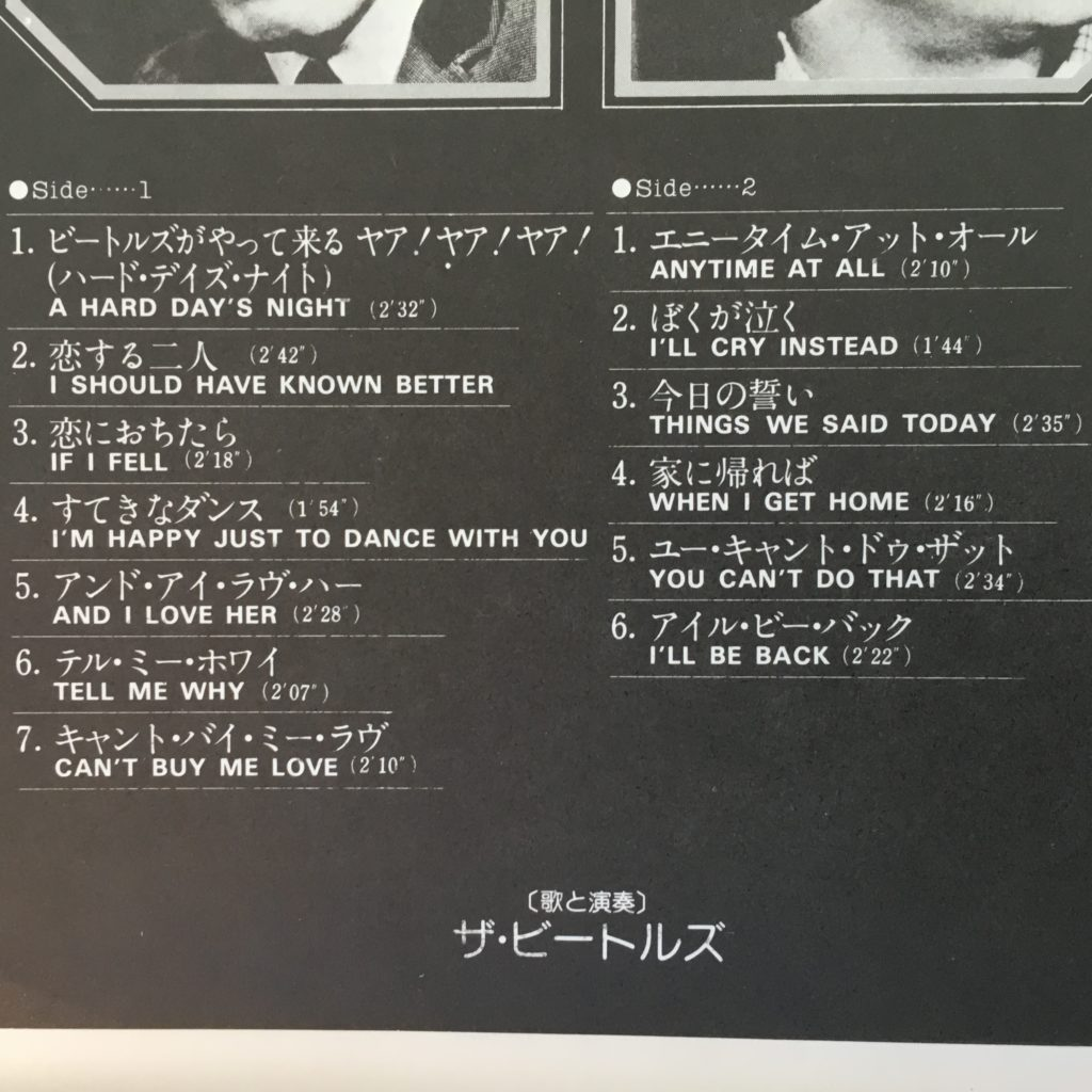 A Hard Day's Night Japanese track listing